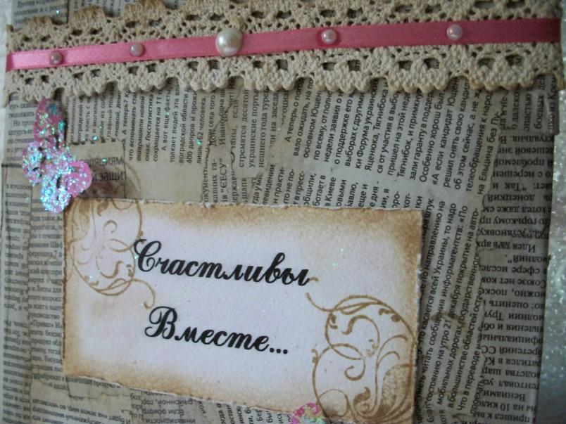Отличным подарком на бумажную свадьбу станет открытка сделанная своими руками.