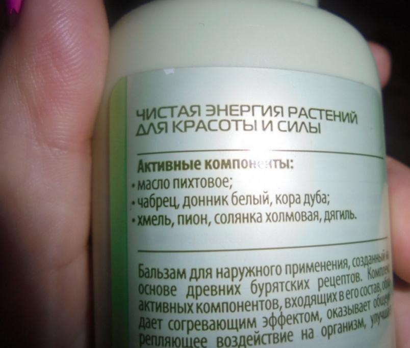 После регулярного использования бальзама кожа становится более эластичной, ее поверхность очищается, исчезают пигментные пятна, папилломы, бородавки, мелкие родинки.