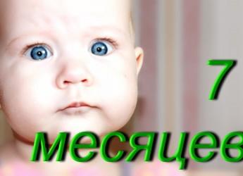 Седьмой месяц – время активного взросления и быстрого психологического развития.