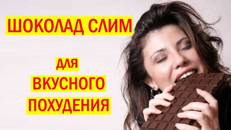 Шоколад Слим борется с причинами лишнего веса, запуская в организме программу естественного расщепления жировых клеток, что ведет к уменьшению имеющихся жировых отложений.