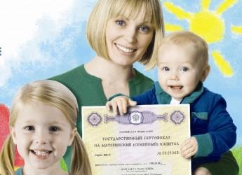 Материнский капитал - единовременное пособие с целью поддержать семью в которой имеется 2 и более детей.