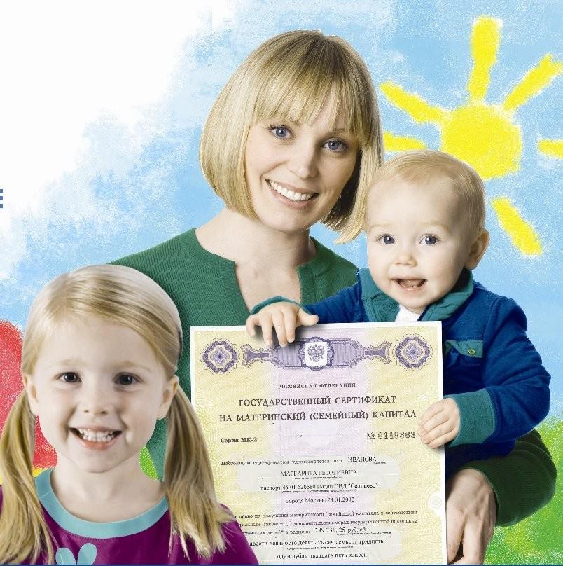 Материнский капитал - единоразовое пособие с целью поддержать семью в которой имеется 2 и более детей.