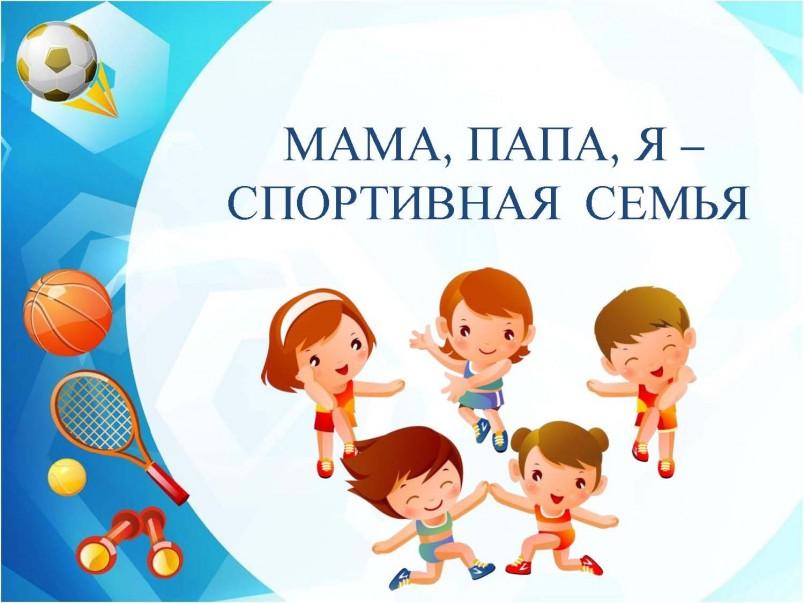 Цель такого спортивного праздника - скрепить семью и наладить здоровый образ жизни.