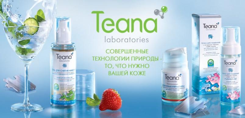 Косметика Teana довольно молодая, но уже завоевала популярность у пользователей.