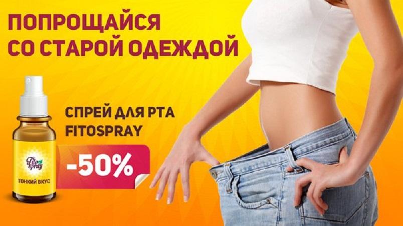 фитоспрей для похудения цена где можно купить в аптеке