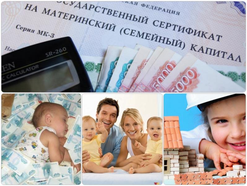 Материнский капитал - средства выделенные государством для поддержания семей, в которых родился 2 и более ребенок.