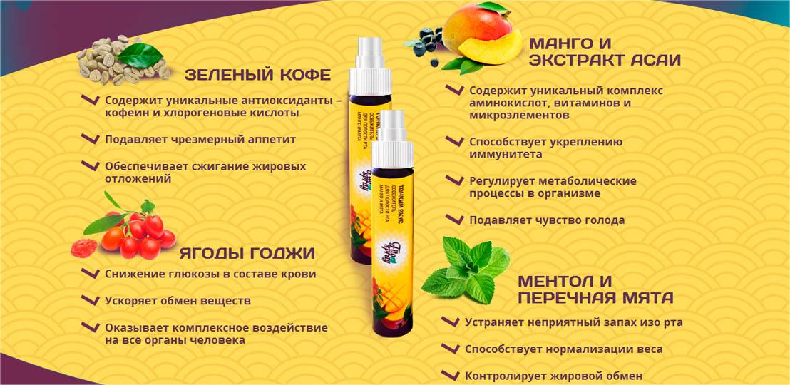 Инновационный спрей для похудения содержит в своем составе только натуральные компоненты растительного происхождения.