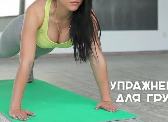 Тренируя мышцы груди, вы сможете в какой-то мере улучшить ее форму, но не размер.