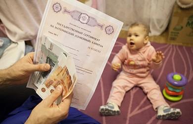 Материнский капитал - хорошее подспорье семьям, у которых родился 2 и более ребенок.